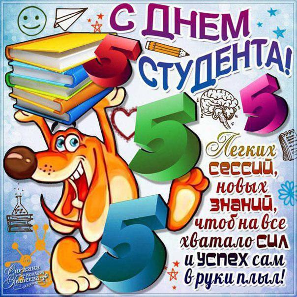 Для студента гиф поздравление день студента