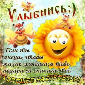Хорошее настроение улыбка в открытках