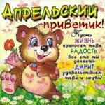 Красочные открытки апрельский привет