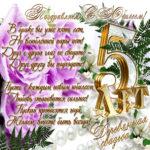 С юбилеем 5 лет в браке