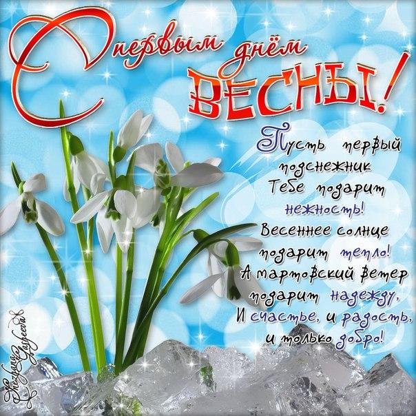 https://albumcards.ru/wp-content/uploads/54-krasivaya-otkryitka-s-pervyim-dnem-vesnyi.jpg