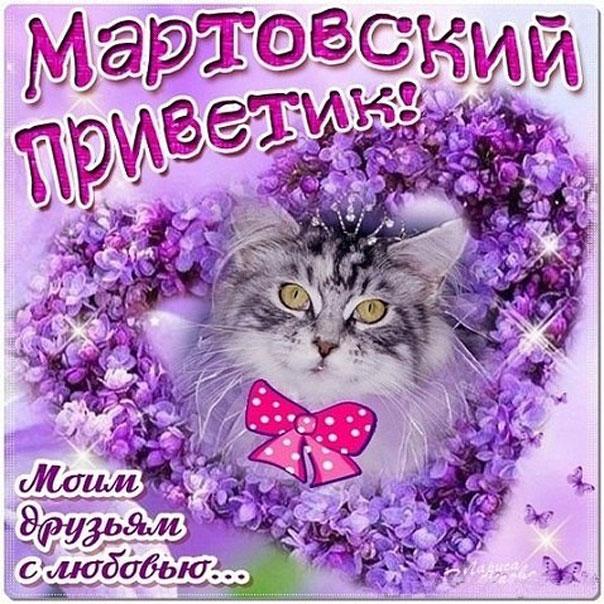Мартовский привет друзьям в открытках