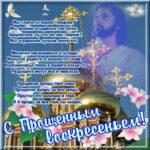 Верующим открытки с прощеным воскресеньем