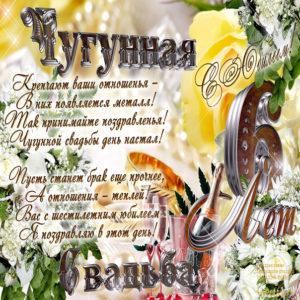 Чугунная свадьба открытки годовщина 6 лет