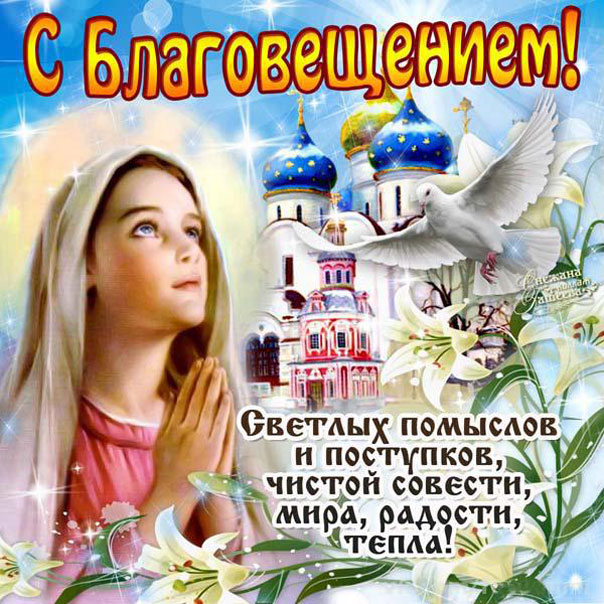 Поздравления на благовещение открытки, картинка надписью гифки
