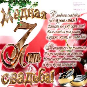 Медная свадьба открытки 7 лет годовщина