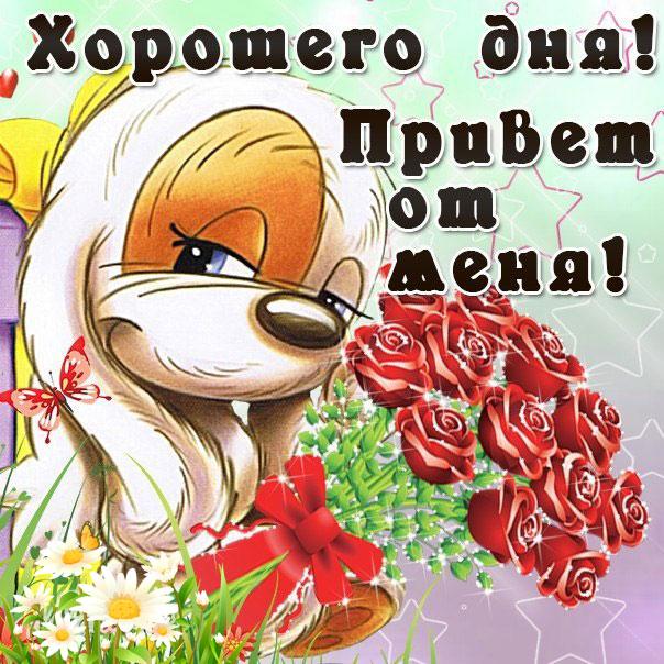 Пожелание хорошего дня любимой девушке открытки, детская железная дорога