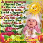 Поздравления открытки Яблочный спас