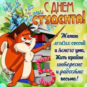 День студента открытки анимашки с надписями