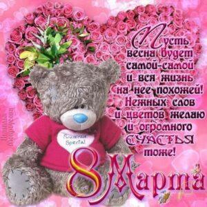 Картинка с надписью 8 Марта. День женщин, букет роз, с надписью люблю, плюшевый мишка, маме 8 Марта, с бликами, девушке 8 Марта, открытка с пожеланием, мерцающая.