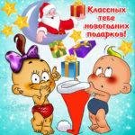 Классных тебе новогодних подарков