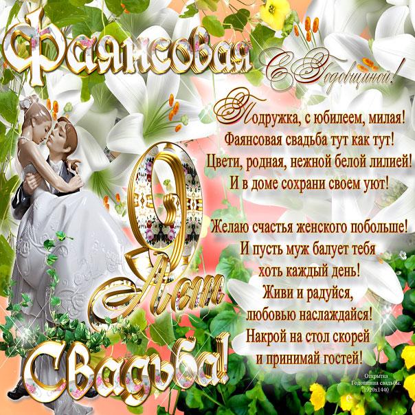 спорят открытки и поздравления на фаянсовую свадьбу установленные над