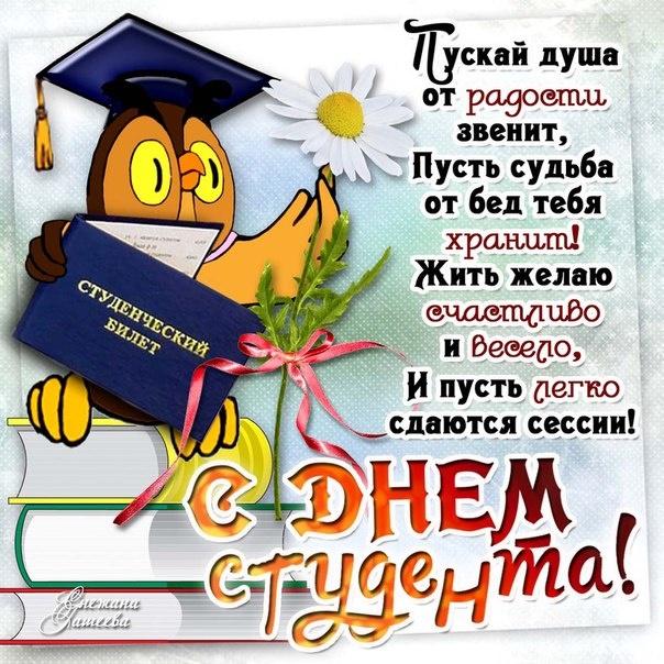 Картинки открытки с днем студентов