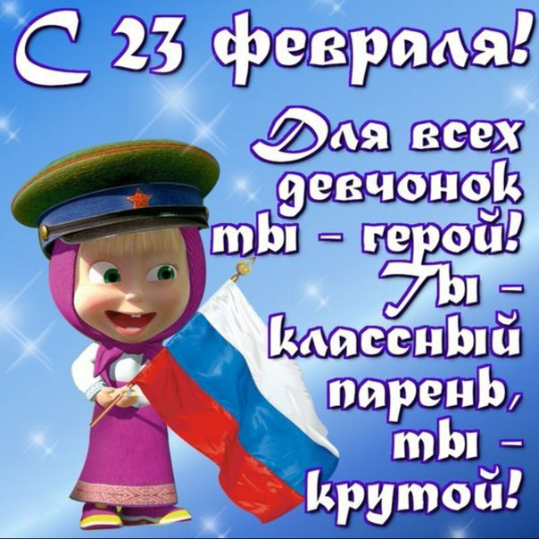 ❶Поздравления с 23 февраля для парня|Картинки с 23 м февраля|Best Поздравления images in | Happy b day, Happy birth, Happy brithday|Поздравления в стихах на все случаи жизни:|}