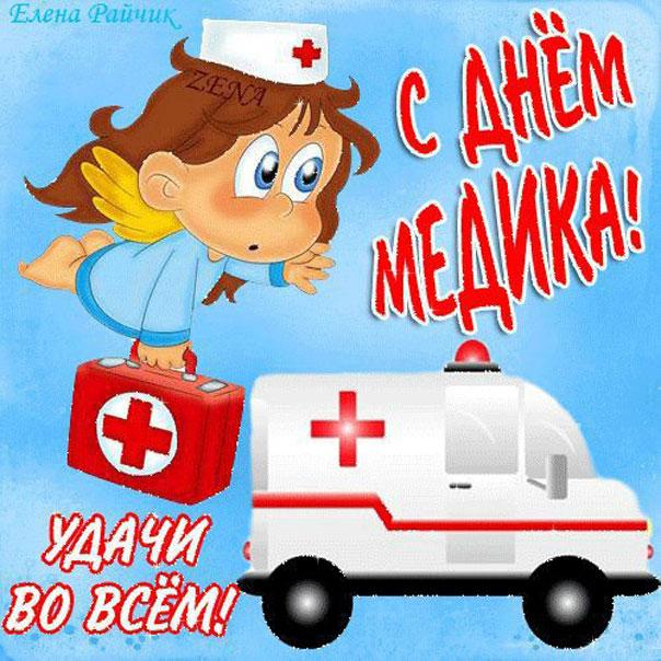 медицинским работникам