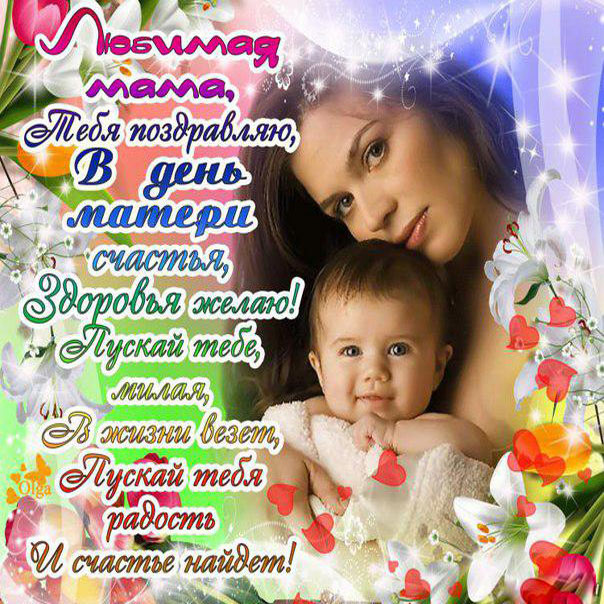 Цена почте, день матери фото и картинки поздравления
