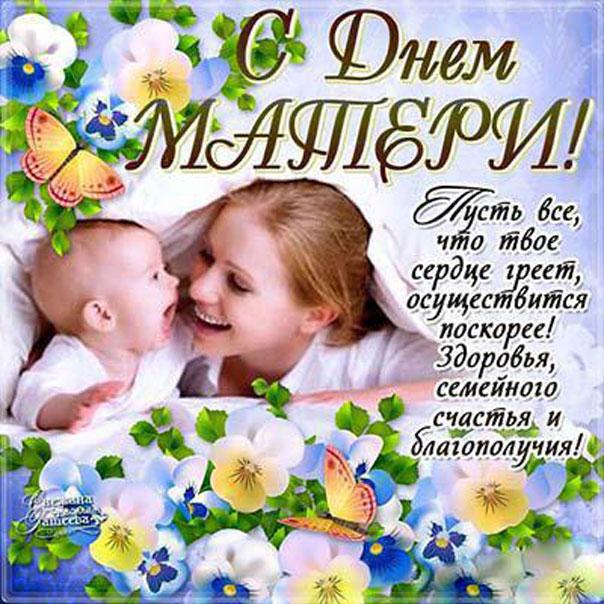 Царевной, поздравление на день матери на открытку