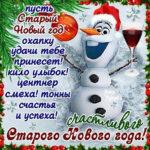 Открытки Старый новый год поздравления