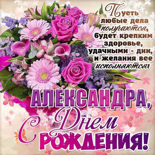 С Днем рождения Александра в открытках лучшие поздравления Картинки очень  красивые и нежные Сашеньке именины ДР обои переслать Александрушка