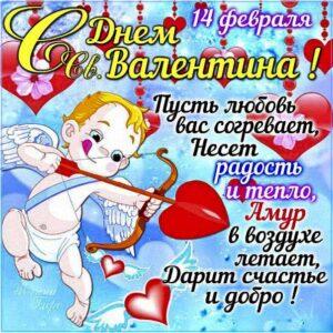 Мерцающая картинка день святого Валентина. Красивая надпись про любовь, сердечко день Валентина, стрела амура, св. Валентина, текст люблю тебя, мерцание, узоры, приятные слова люблю, валентинки.