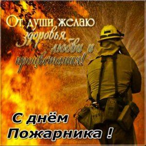 День пожарной охраны картинка поздравительная