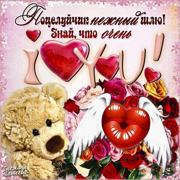 Мерцающая картинка люблю целую. Красивая надпись про любовь, сердечко любимому человеку, стрела амура, текст люблю тебя, мерцание, узоры, приятные слова люблю, валентинки.