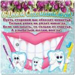 Поздравление открытки стоматологу