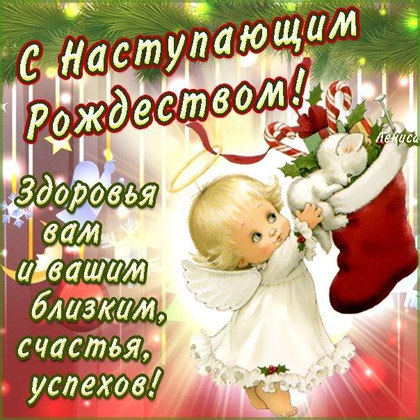 Открытка с рождеством наступающим, поздравление для любимого