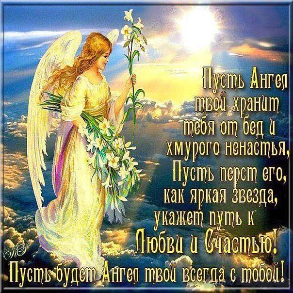 открытка ангела хранителя всем пока находится процессе