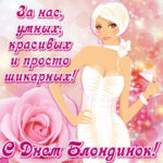 Блондинке красивая открытка