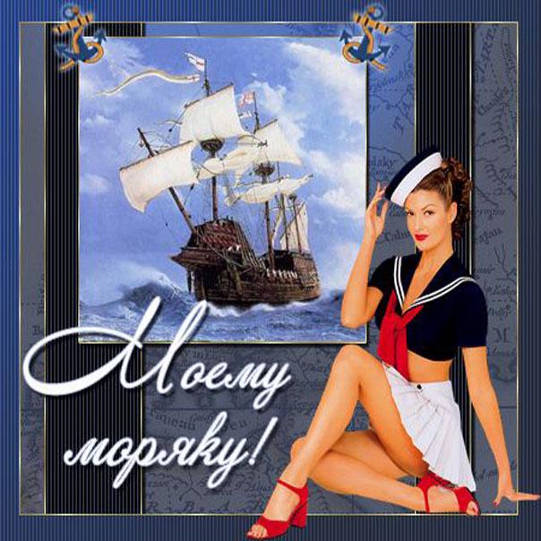 С днем Военно-Морского Флота!