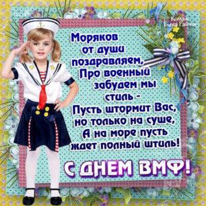 Наши моряки