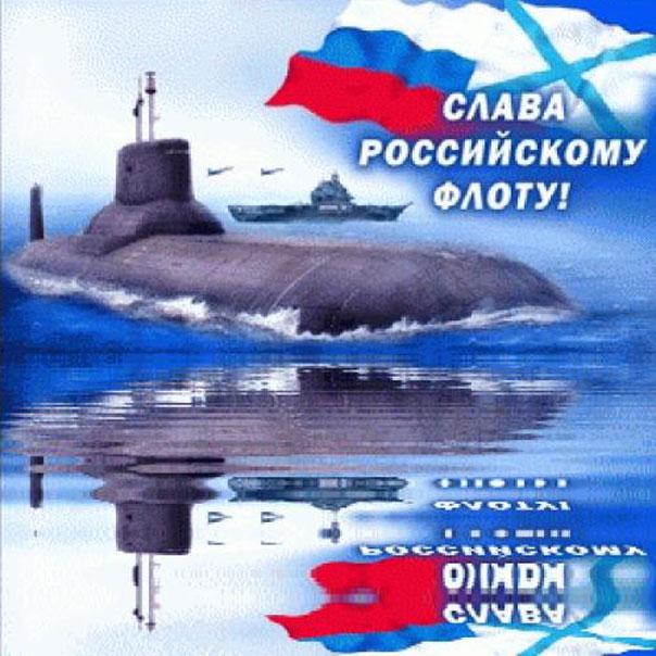 Слава российскому флоту!