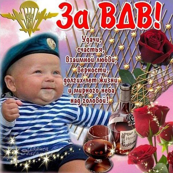 Поздравление день десантника открытка, для славы