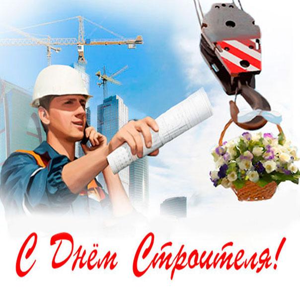 День рождения открытка девушке строителю, картинки раскладушка
