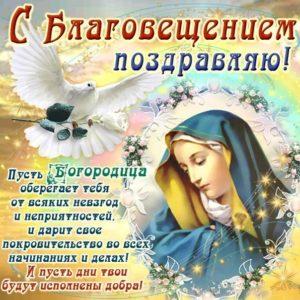 Благовещение картинка церковный праздник