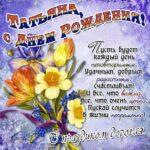Татьяна популярные открытки именины