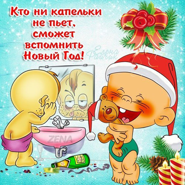 Картинки с прикольными поздравлениями на новый год
