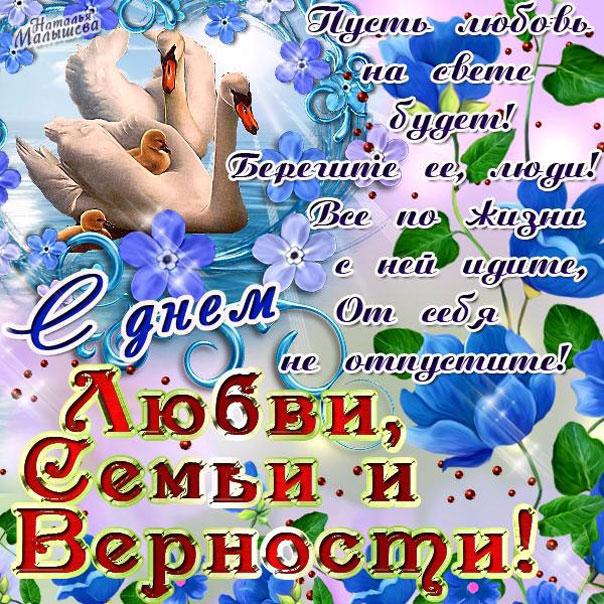Поздравления на день любви семьи и верности картинки, открытки