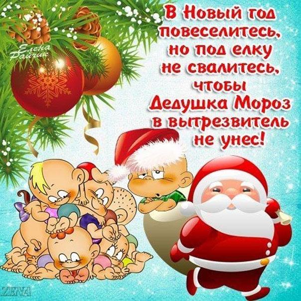 открытки на новый год бесплатно