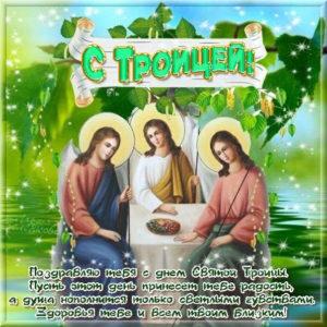 с Троицей открытки