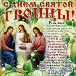 С днем Святой Троицы