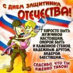 Открытка день защитника отечества