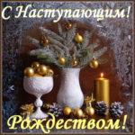 С наступающим Рождеством открытки