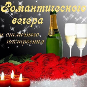 Добрый вечер романтика свечи шампанское