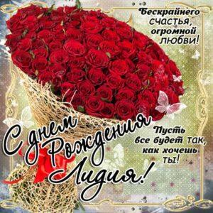 Открытка с днем днем рождения Лидия букет роз