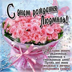 C днем рождения Людмила открытки розовые розы букет