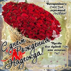 С днем рождения Надежда открытка красивый букет роз