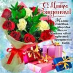 Гифки др букет роз