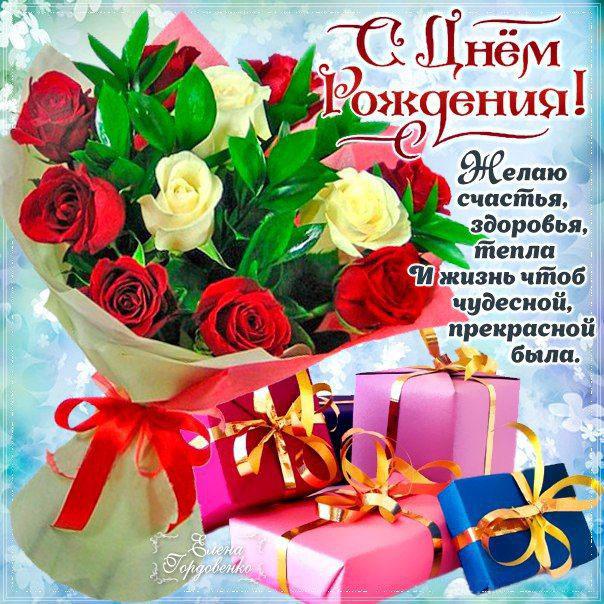 https://albumcards.ru/wp-content/uploads/den-rozhdeniya-otkritki-buket-roz-pozdravlenie.jpg